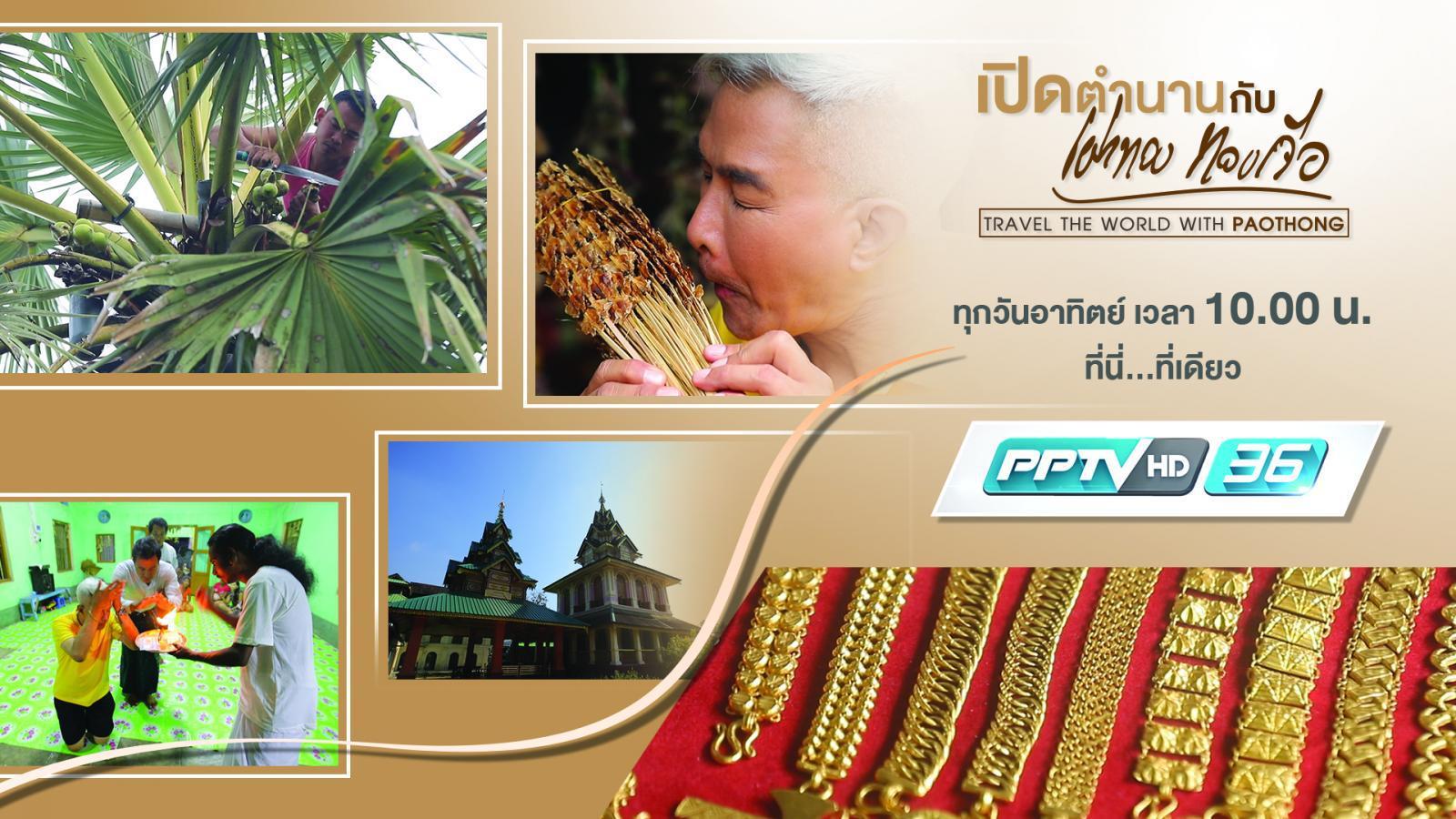 น้ำตาลสดเมืองทวาย ประเทศพม่า
