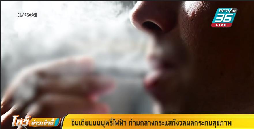 """""""อินเดีย"""" แบนบุหรี่ไฟฟ้า"""
