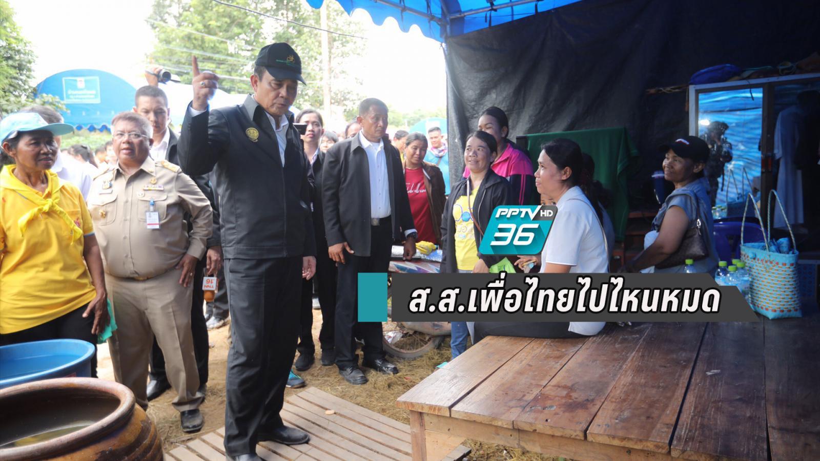 นายกฯเยี่ยมน้ำท่วมอุบลฯ ถามหาส.ส.เพื่อไทยไปไหนหมด