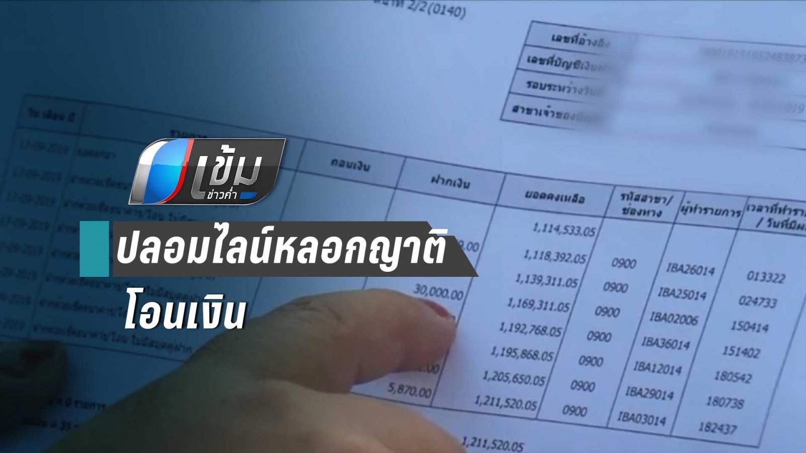 มิจฉาชีพปลอมไลน์หลอกญาติ หญิงไทยในต่างแดนโอนเงิน