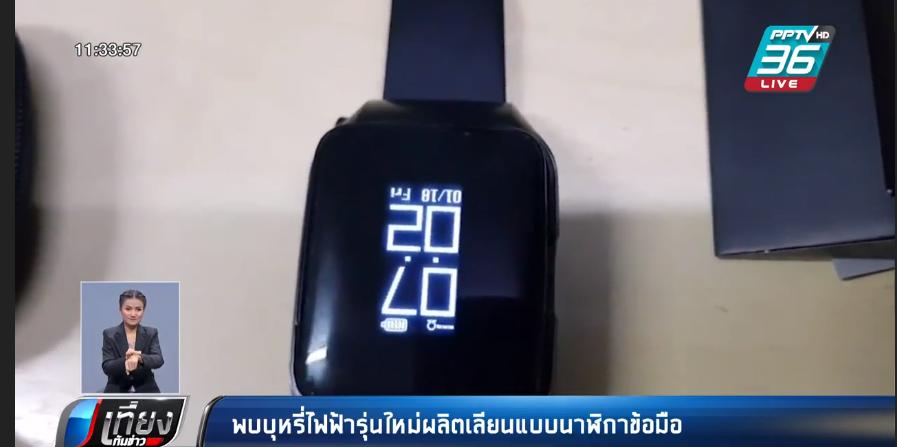 บุกตลาดนกฮูก  จับร้านขายบุหรี่ไฟฟ้า พบรุ่นใหม่เป็นนาฬิกาข้อมือ