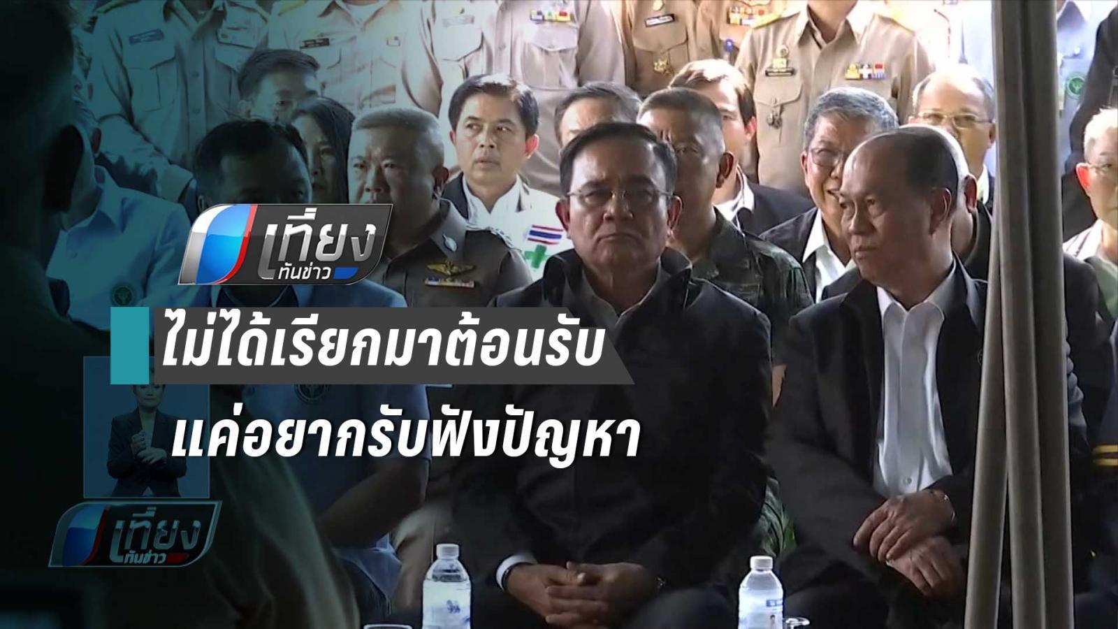 """""""บิ๊กตู่"""" แจงไม่ได้เรียก ส.ส. เพื่อไทยมาต้อนรับ แต่แค่อยากฟังปัญหา"""