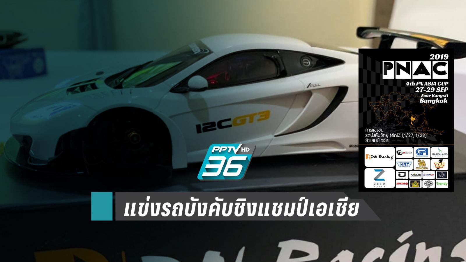ไทยจัดแข่งรถบังคับวิทยุสเกลเล็ก (MiniZ) ชิงแชมป์เอเชีย PNAC 2019