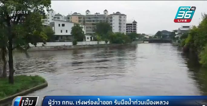 ผู้ว่าฯ กทม.เร่งพร่องน้ำออกรับมือน้ำท่วมเมืองหลวง