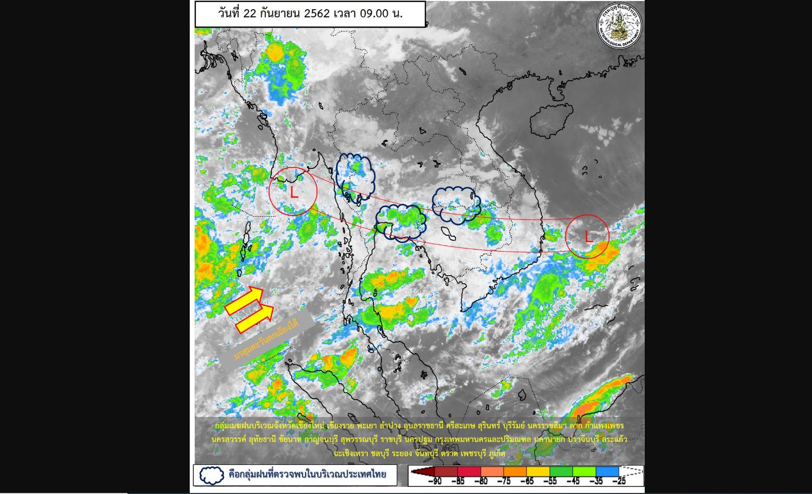 อุตุฯ เตือน ไทยฝนยังตกหนัก - พรุ่งนี้อุณหภูมิลดยาวถึง 26 ก.ย.