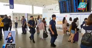 สนามบินฮ่องกงคุมเข้มบริการรถไฟด่วน หวั่นม็อบป่วน