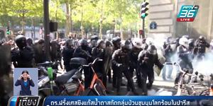 ตร.ฝรั่งเศสยิงแก๊สน้ำตาสกัดกลุ่มป่วนชุมนุมโลกร้อนในปารีส