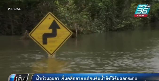 น้ำท่วมอุบลฯ เริ่มคลี่คลาย แต่คนริมน้ำยังได้รับผลกระทบ