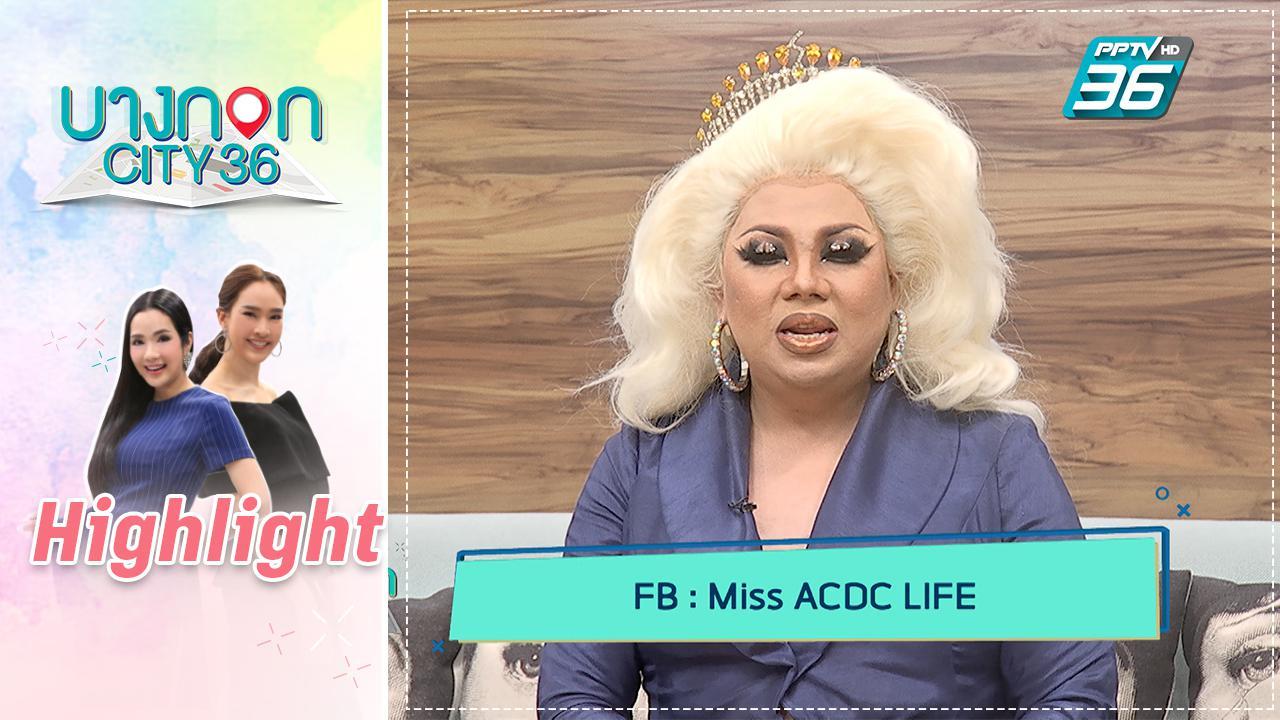 นาตาเลีย เพลียแคม ตัวแม่ DRAG QUEEN เมืองไทย