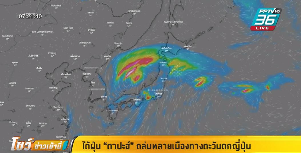"""ไต้ฝุ่น """"ตาปะฮ์"""" ถล่มหลายเมืองทางตะวันตกญี่ปุ่น"""