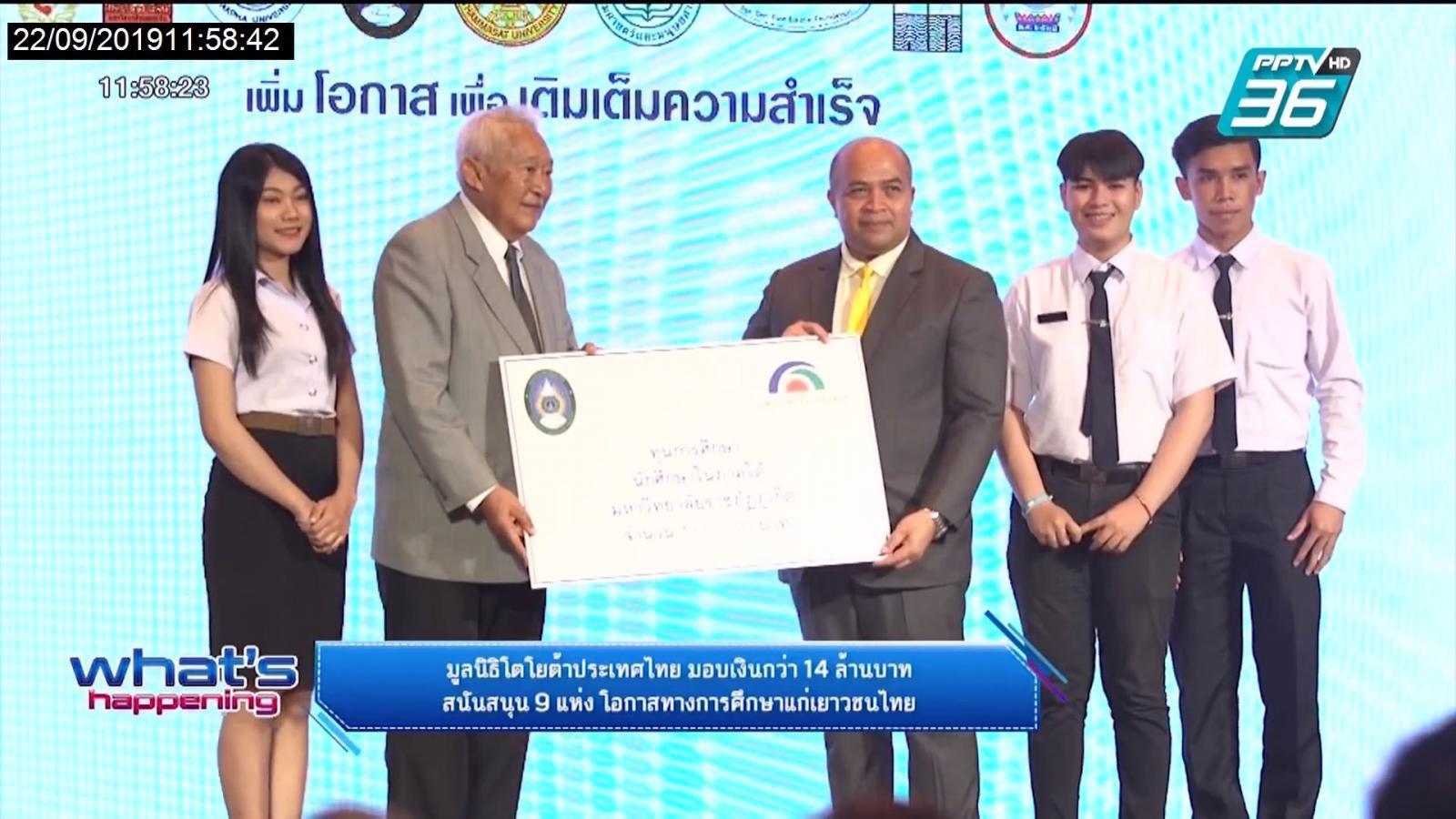 มูลนิธิโตโยต้าประเทศไทย มอบเงินกว่า 14 ล้านบาท