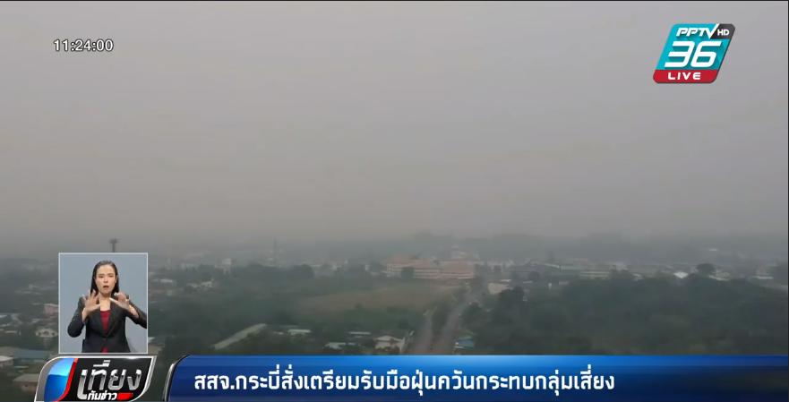 กรมควบคุมมลพิษ เผย 5 จุดภาคใต้ ค่า PM2.5 เกินมาตรฐาน