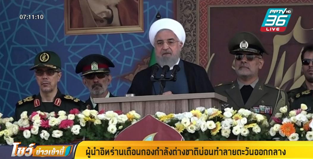 ผู้นำอิหร่านเตือนกองกำลังต่างชาติบ่อนทำลายตะวันออกกลาง