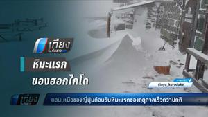 หิมะแรกฮอกไกโดมาเร็วกว่าปกติ