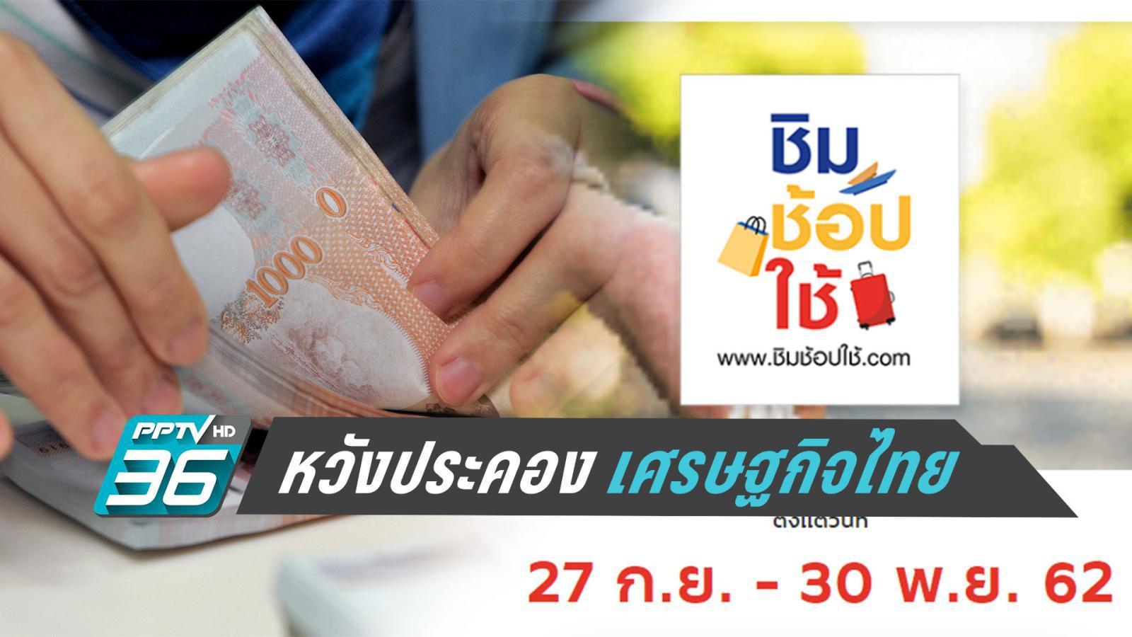 """ส.ค. ผลผลิตอุตสาหกรรมไทย หดตัว 4.4% สศอ.หวัง """"ชิม ช้อป ใช้"""" ประคองเศรษฐกิจท้ายปี"""