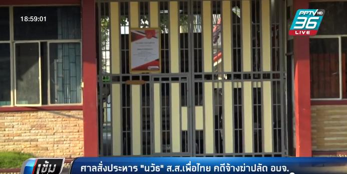 """""""นวัธ"""" ส.ส.เพื่อไทย นอนคุก ศาลไม่ให้ประกัน ชี้ อัตราโทษสูงกลัวหลบหนี"""