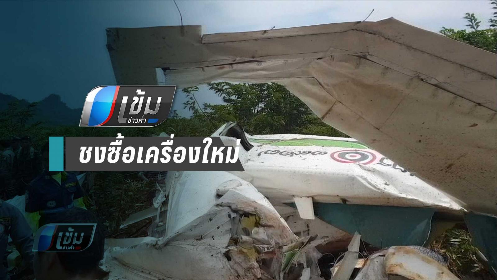 รมว.เกษตรฯ เสียใจสูญเสียนักบินฝนหลวง ยอมรับเครื่องบินเก่า  จ่อชง ครม.ซื้อลำใหม่