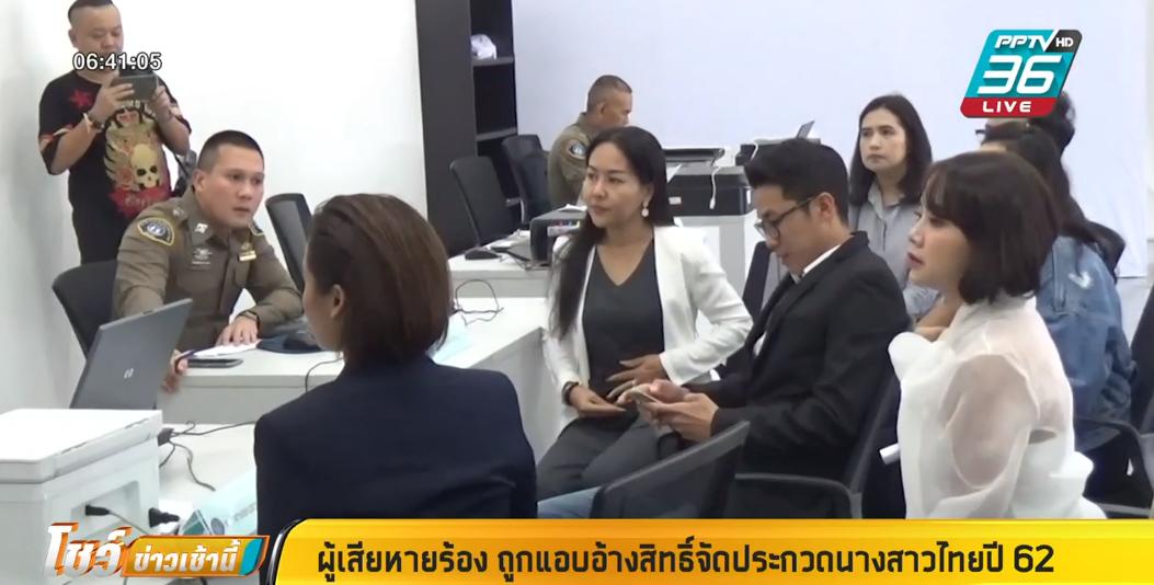 ผู้เสียหายร้อง ถูกแอบอ้างสิทธิ์จัดประกวดนางสาวไทยปี 62
