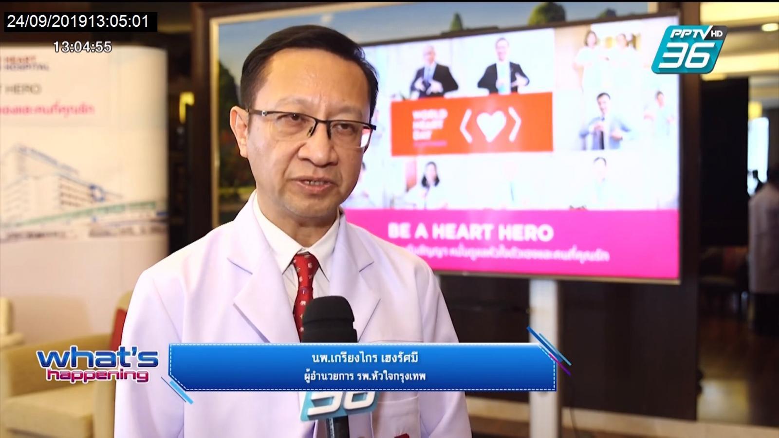 โรงพยาบาลหัวใจกรุงเทพ จัดงาน World Heart Day : BE A HEART HERO