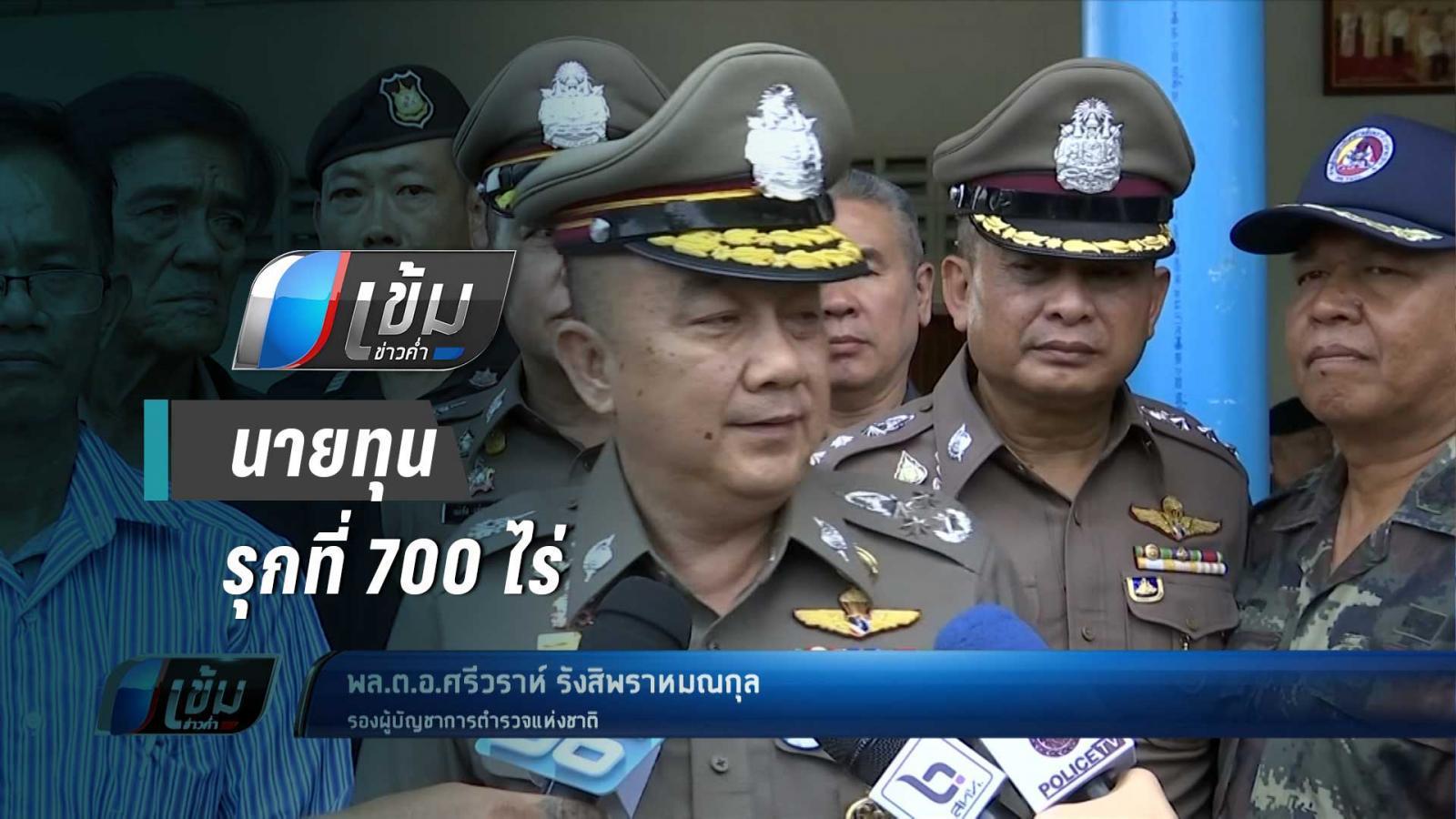 """""""ศรีวราห์"""" สั่งขยายผลจับกุมนายทุนรุกที่ราชพัสดุ จ.กาญจนบุรี  700 ไร่"""