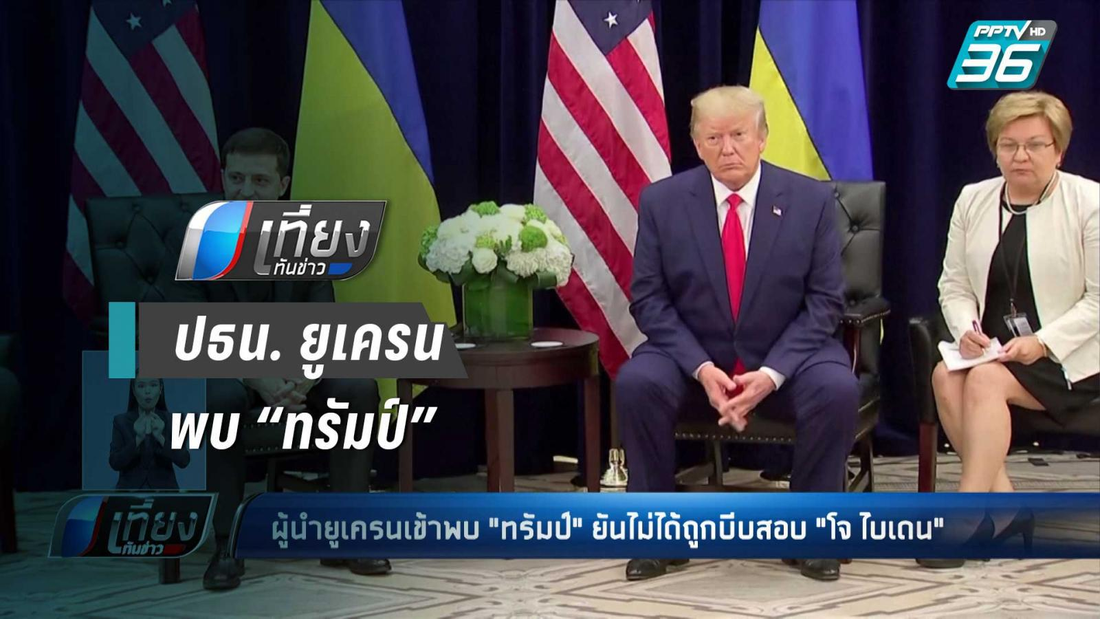 """ประธานาธิบดียูเครน พบ """"ทรัมป์"""" ปัดไม่มีใครบีบ"""