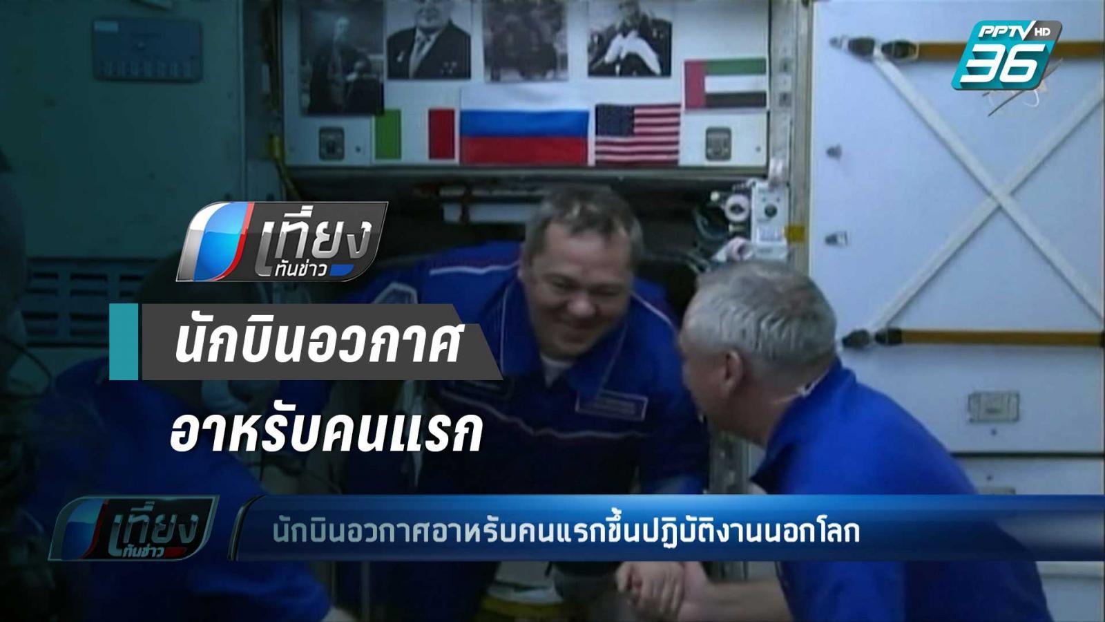 ชาวอาหรับคนแรกที่ได้ไปประจำการบนสถานีอวกาศ