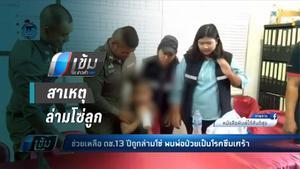 พ่อแจงล่ามโซ่ลูกวัย 13 ปี เหตุมีพฤติกรรมไม่อยู่นิ่ง หวั่นได้รับอันตราย