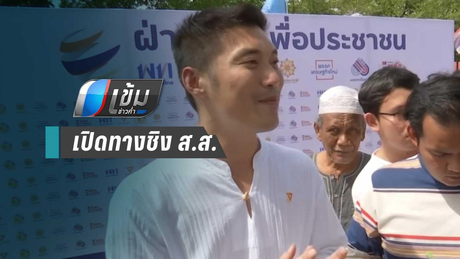 เพื่อไทย – พลังประชารัฐ เปิดทาง อนาคตใหม่ –ประชาธิปัตย์ ชิง ส.ส.เขต5 นครปฐม