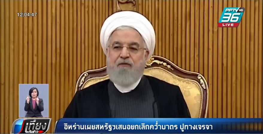 """""""อิหร่าน"""" อ้างสหรัฐฯเสนอเลิกคว่ำบาตรแลกการเจรจา"""
