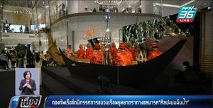 """กองทัพเรือจัดนิทรรศการขบวนเรือพยุหยาตราทางชลมารค """"ศิลปะบนพื้นน้ำ"""""""