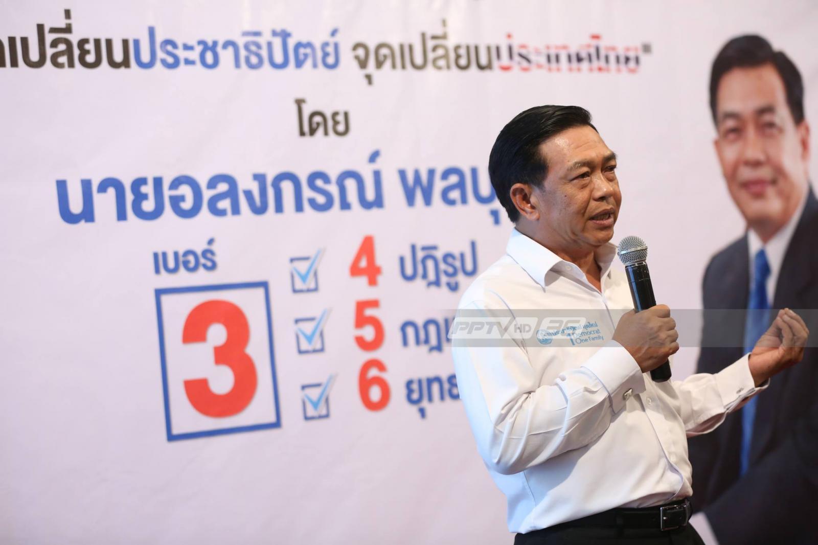 """""""ประชาธิปัตย์"""" แนะ """"ชาติไทยพัฒนา"""" อย่าส่งคนตัดคะแนน  เลือกตั้งซ่อมนครปฐม"""