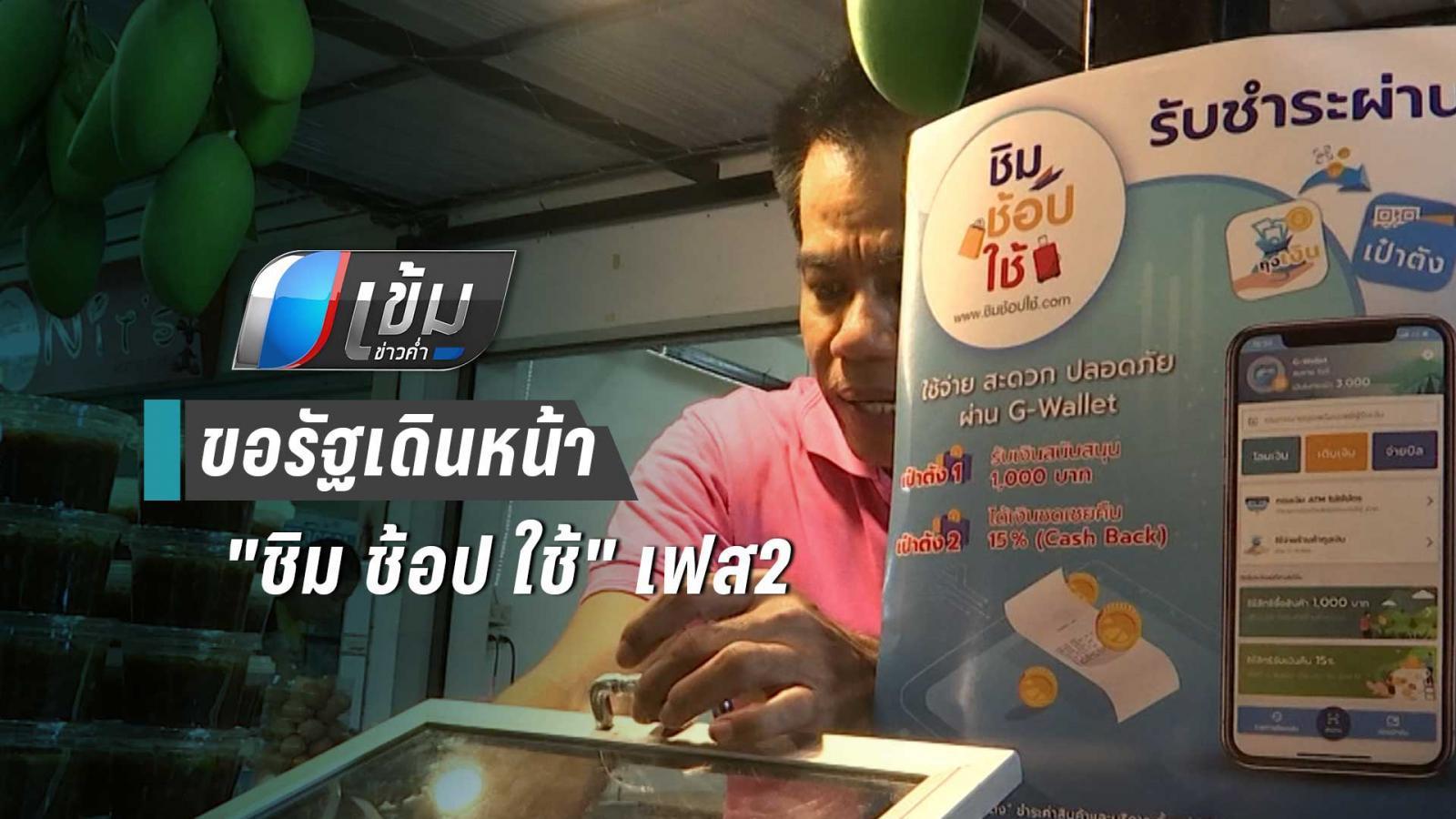 ผู้ค้าตลาดดอนหวาย ขอรัฐบาลเดินหน้า ชิม ช้อป ใช้ เฟส2
