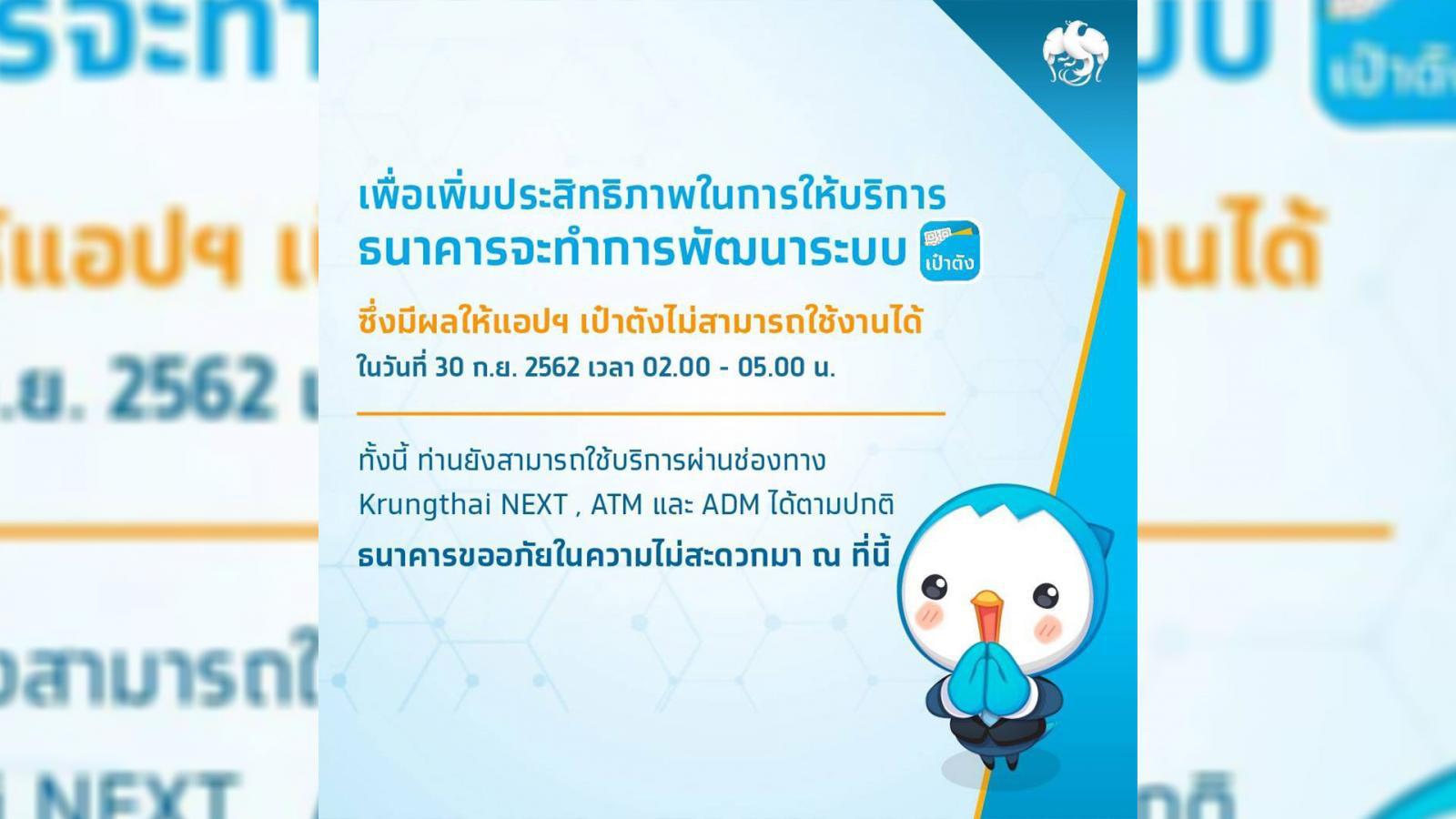 """กรุงไทย แจ้งปิดพัฒนาระบบแอปฯ """"เป๋าตัง""""02.00-05.00 น.พรุ่งนี้"""