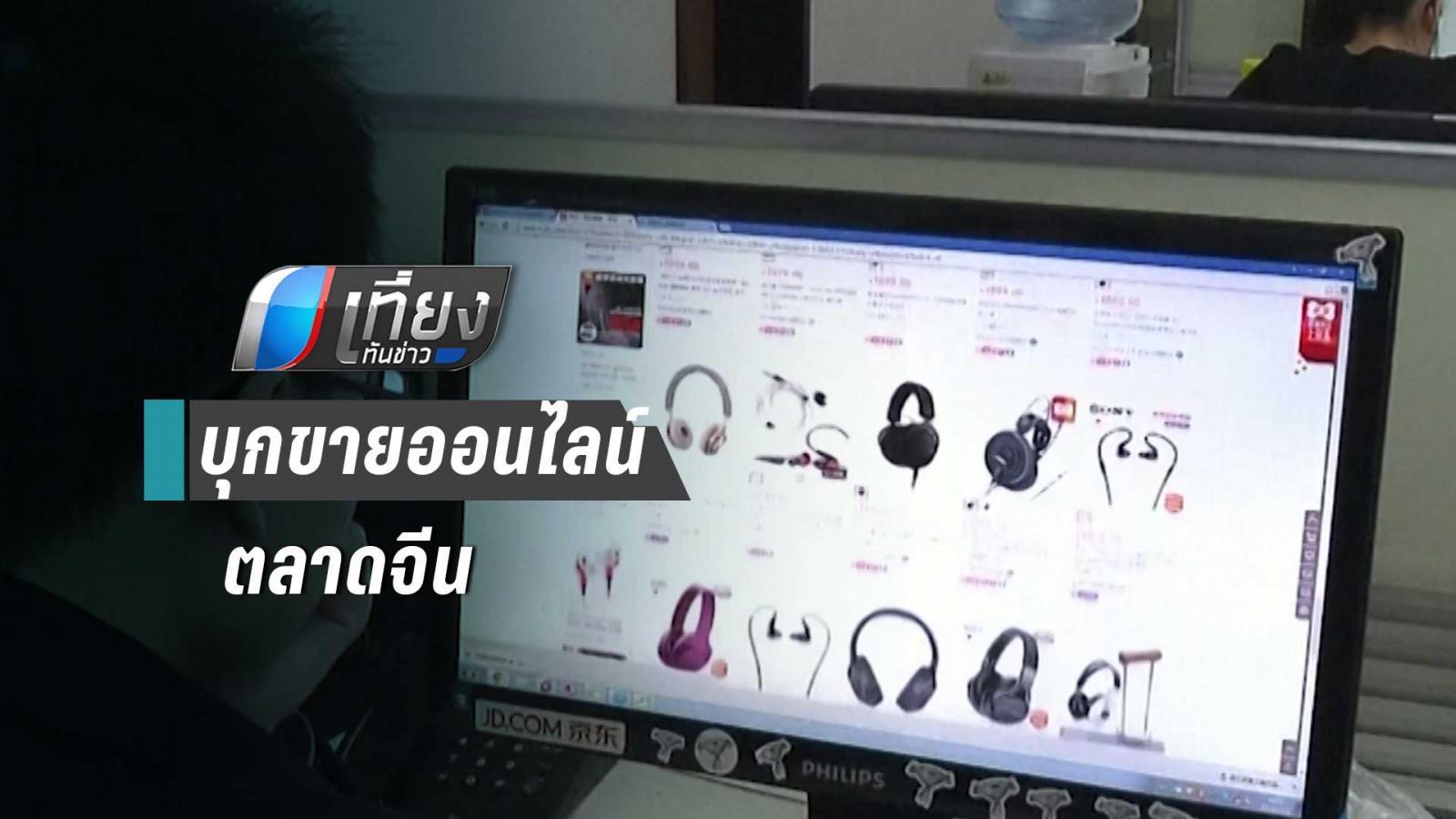 """เปิดโมเดล """"เอสเอ็มอีไทย"""" บุกขายออนไลน์ตลาดจีน"""