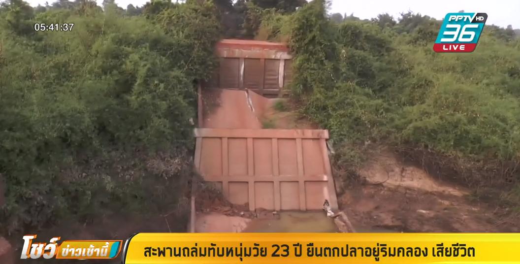 สะพานถล่มทับหนุ่มวัย 23 ปี ยืนตกปลาอยู่ริมคลอง เสียชีวิต