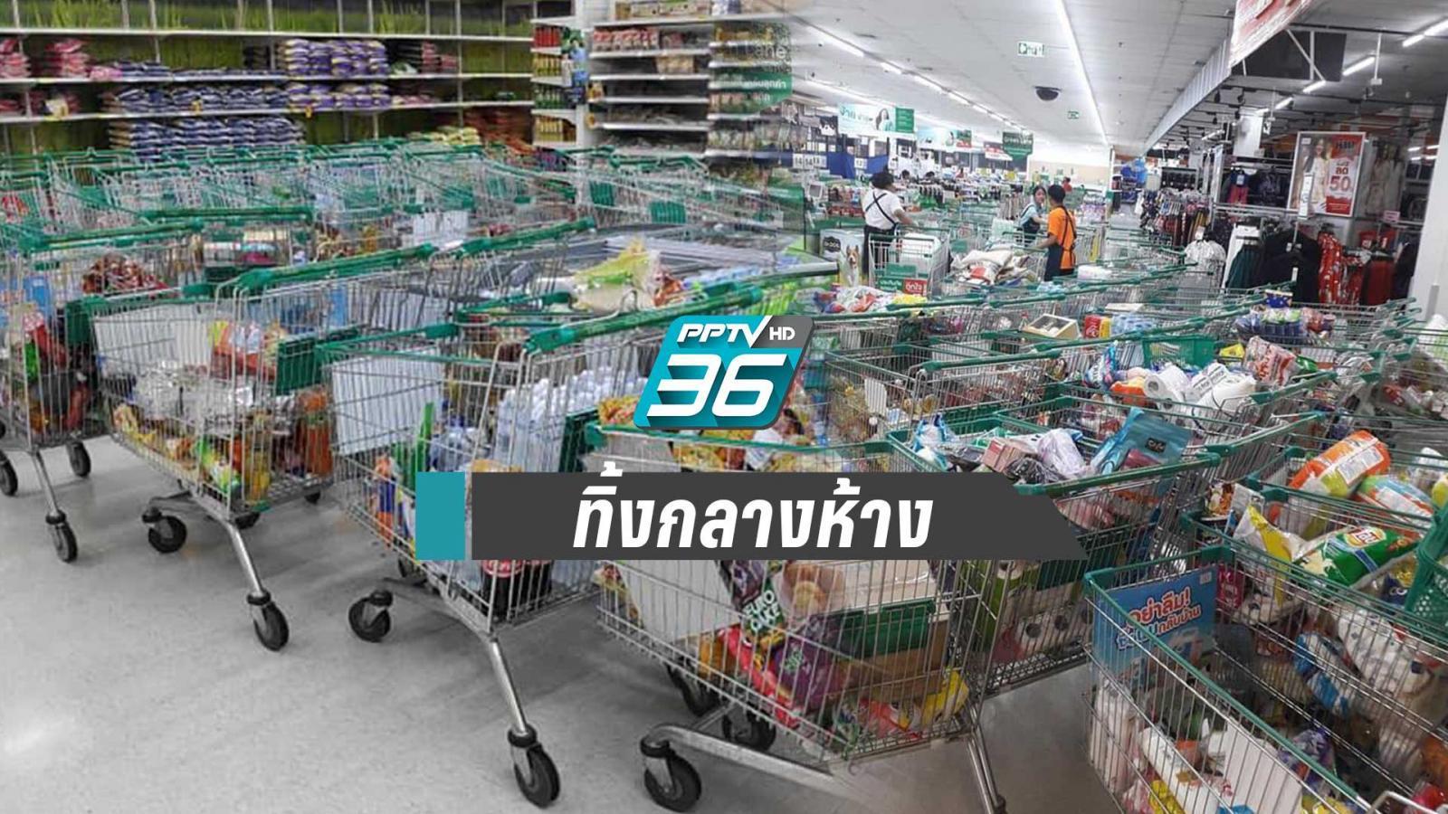 """ระบบล่ม!! """"ชิมช้อปใช้"""" คนแห่ทิ้งสินค้าเต็มห้างฯ ลำบากพนักงานตามเก็บคืนชั้น"""