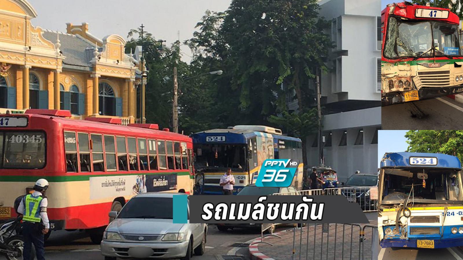 รถเมล์สาย 47 ประสานงาสาย 524 เจ็บ 17 คน