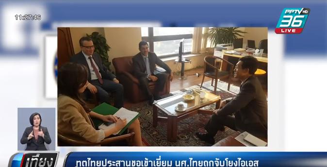 ทูตไทยประสานขอเข้าเยี่ยม นศ.ไทยถูกจับโยงไอเอส