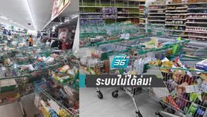 """กรุงไทย ยันระบบ """"ชิมช้อปใช้""""ไม่ได้ล่ม แต่จุดชำระเงินของห้างมีจุดเดียว"""
