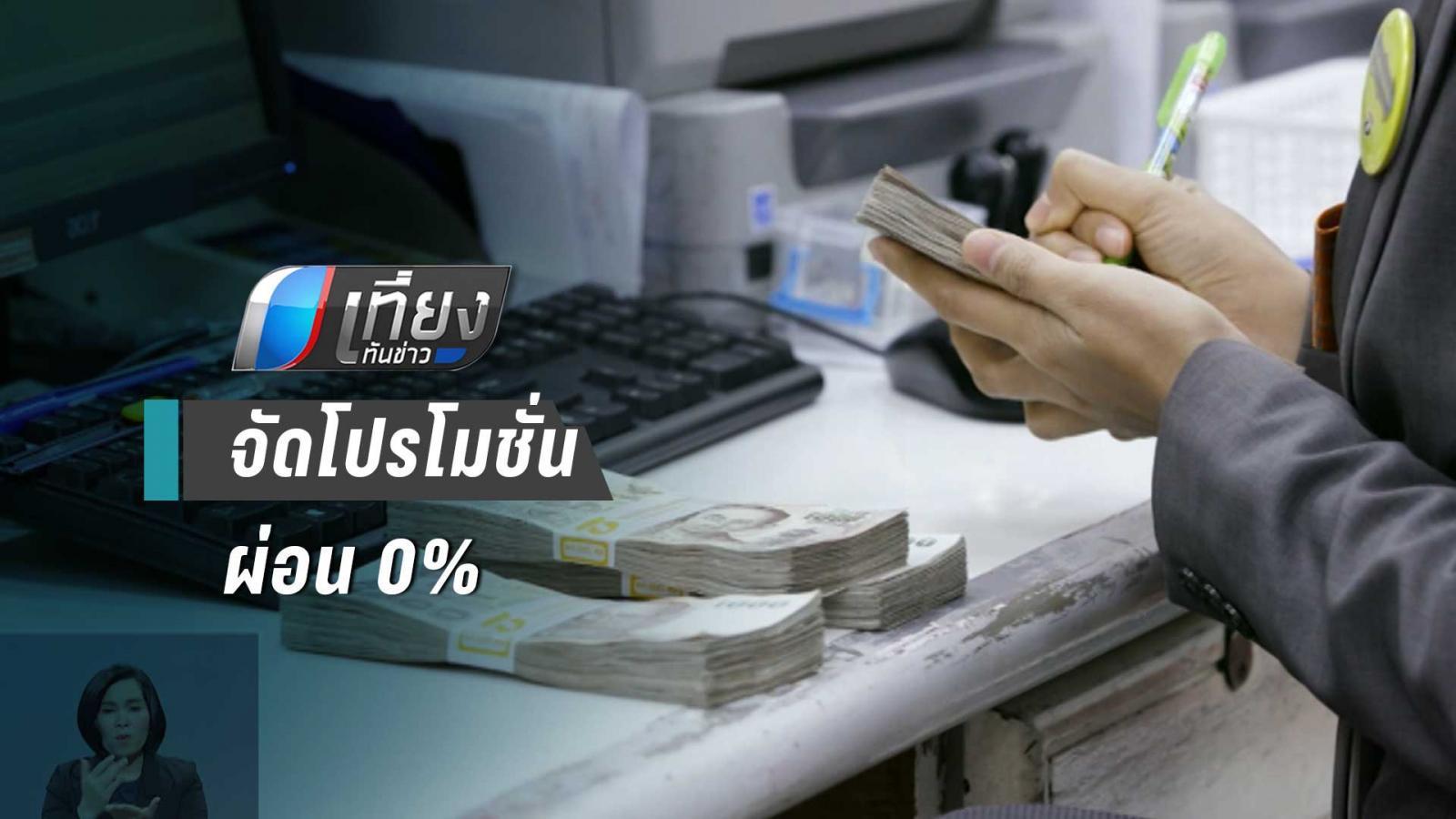 ธปท. ยัน ไม่ห้ามแบงค์ จัดโปรผ่อน 0%