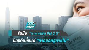 """วิธีสู้กับ PM 2.5 ให้อยู่รอดปลอดภัยตั้งแต่ """"รุ่นเราจนถึงลูกหลาน"""""""