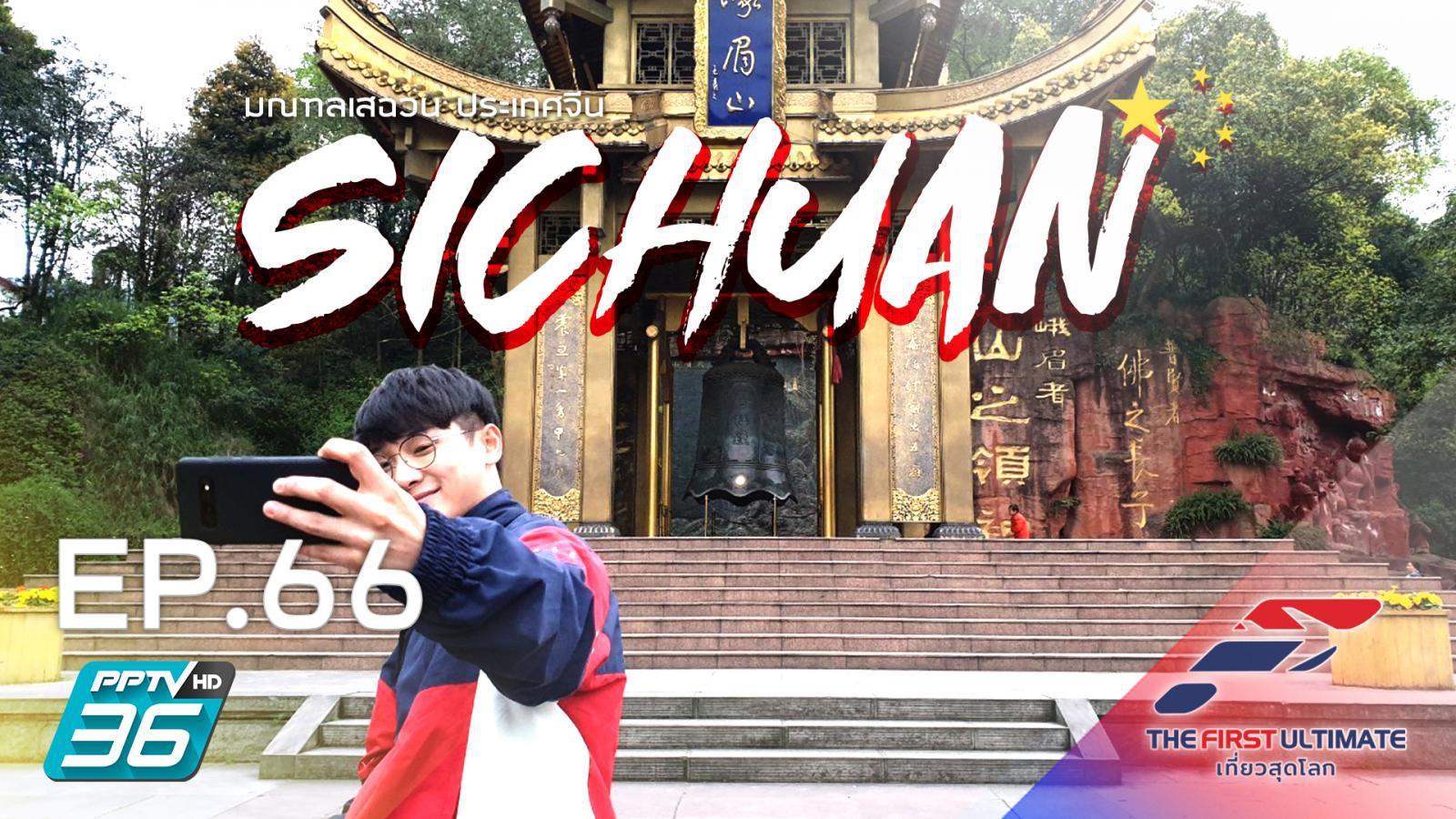 China-Sichuan ตอนที่3