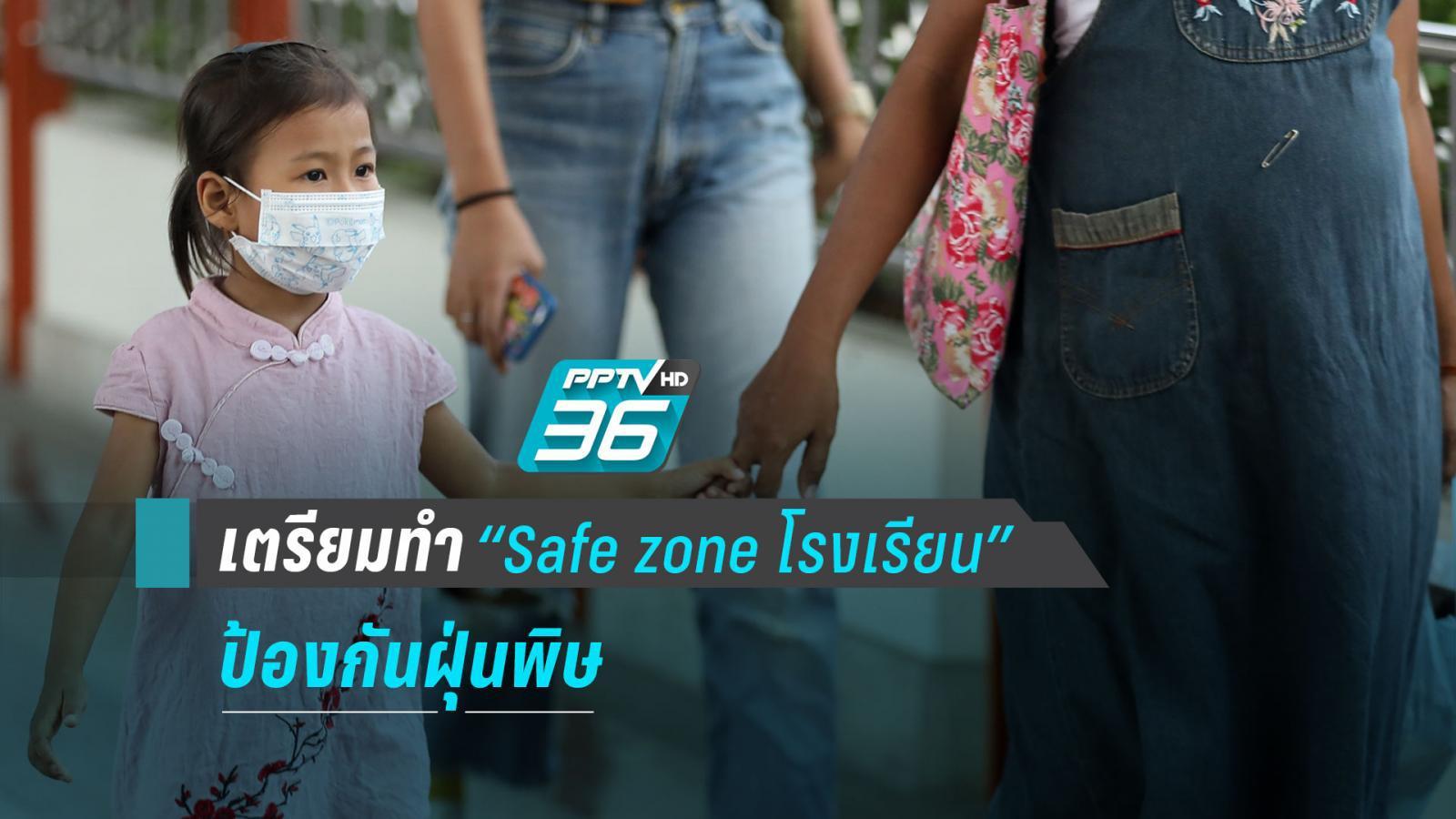 """เปิดตัว """"เครื่องกรองอากาศฝีมือนักเรียนอาชีวะ""""  3 รูปแบบ ป้องกัน PM 2.5 ในโรงเรียน"""