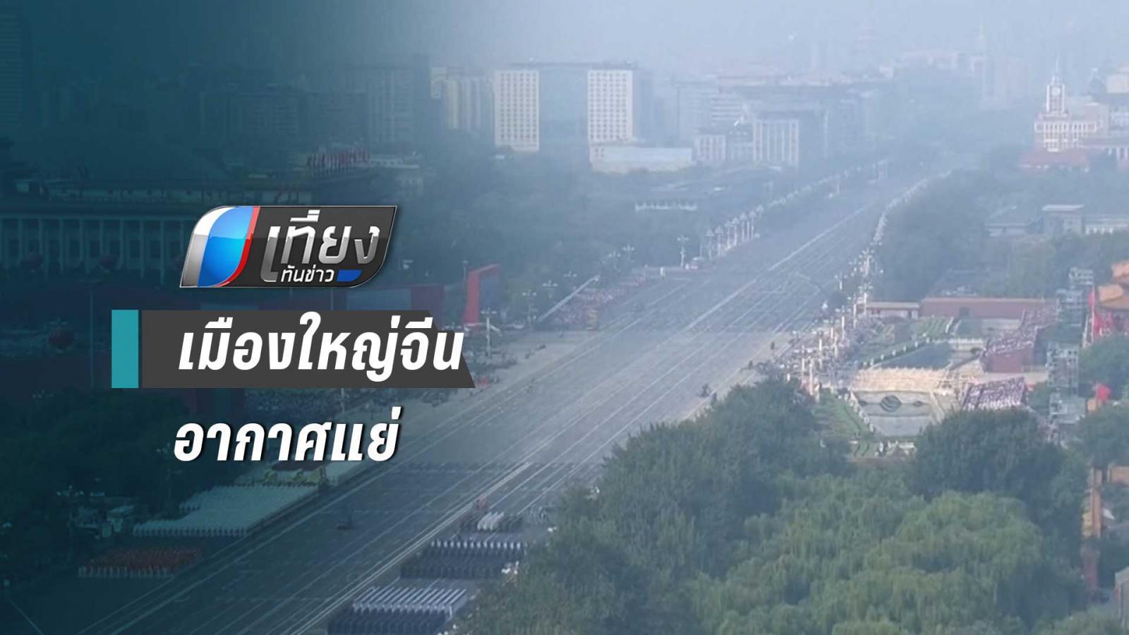 PM2.5 พุ่ง ปกคลุมหลายเมืองของจีน รับวันชาติ