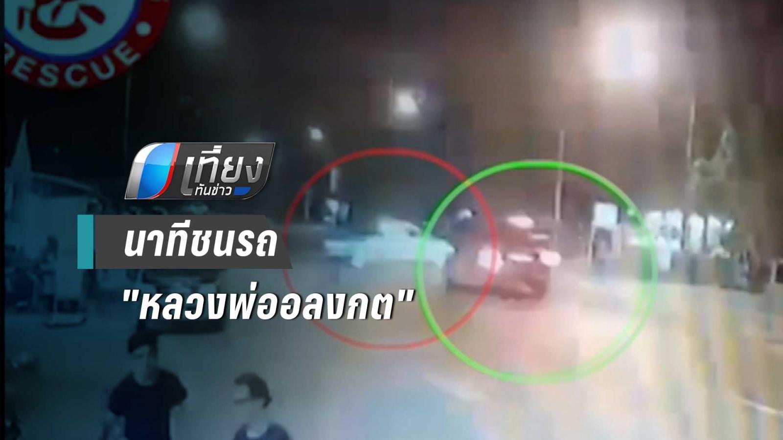 รถตู้หลวงพ่ออลงกต ชนรถกระบะ คู่กรณีเสียชีวิต 2 คน