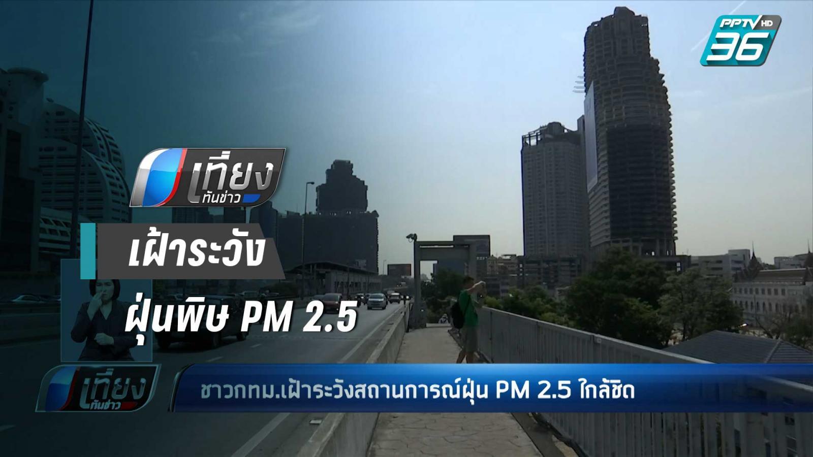 ชาวกทม.เฝ้าระวังสถานการณ์ฝุ่นพิษ PM 2.5 ใกล้ชิด