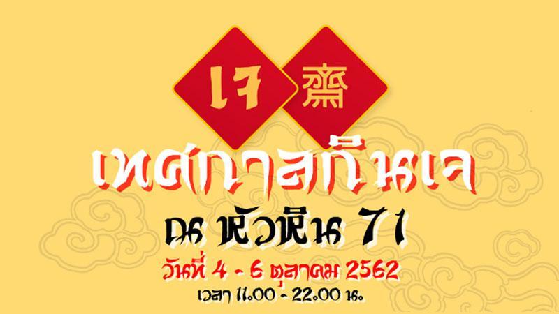 """""""เทศกาลกินเจ ณ หัวหิน 71"""" อิ่มบุญ ลุ้นทอง เพิ่มเฮง กับเทศกาลเจยิ่งใหญ่ที่สุดในเมืองหัวหิน"""