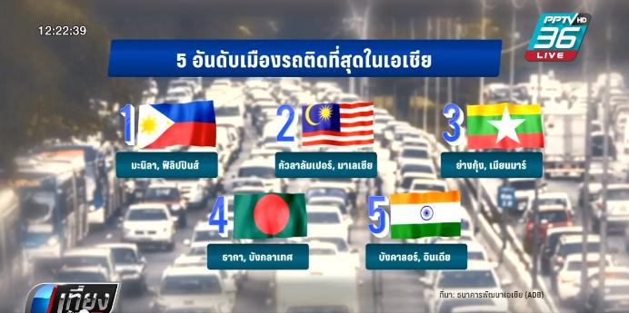 """""""มะนิลา"""" ขึ้นแท่นเมืองรถติดสุดในเอเชีย กรุงเทพฯอันดับ 12"""