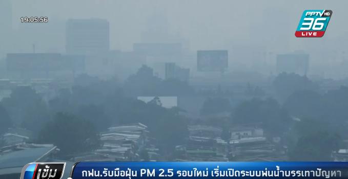กฟน.รับมือฝุ่น PM 2.5 รอบใหม่ เริ่มเปิดระบบพ่นน้ำบรรเทาปัญหา