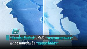 ก้อนน้ำแข็งยักษ์แตก! สัญญาณเตือนจากธรรมชาติ?